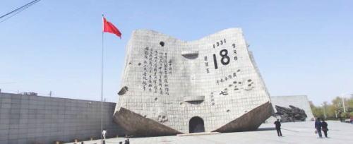 九・一八歴史博物館