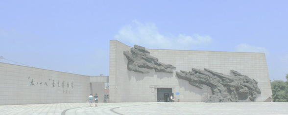 918歴史博物館 新館