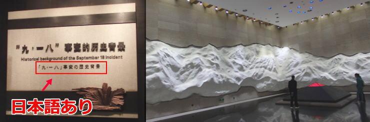 918歴史博物館 日本語