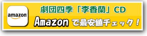 amazon李香蘭cd