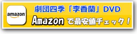 amazon李香蘭dvd