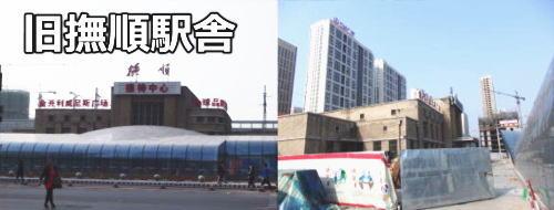旧撫順駅舎