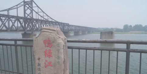 鴨緑江断橋3