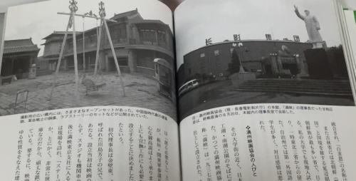 旧満州映画協会跡地