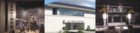東北地方陥落歴史陳列館