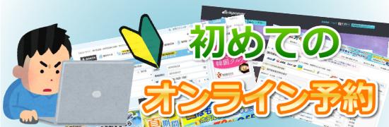 海外航空券 インターネット予約