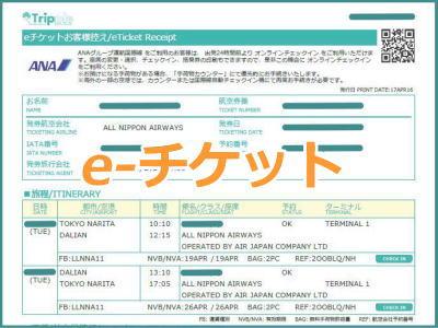 e-チケット