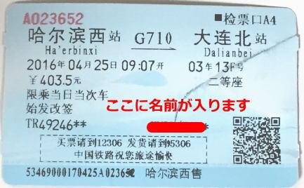 中国の切符