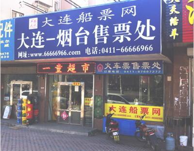 中国の切符 代理販売所