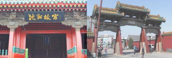 瀋陽故宮入口門