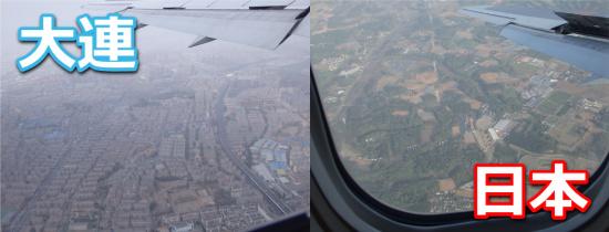 大連と日本 空気