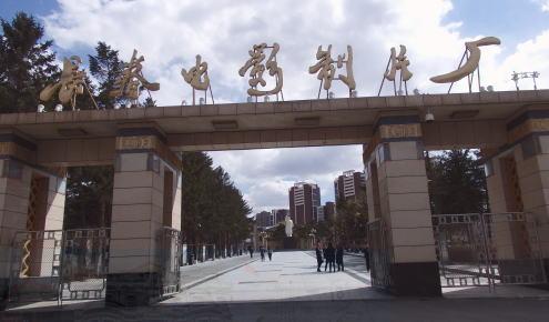 長春電影制片廠