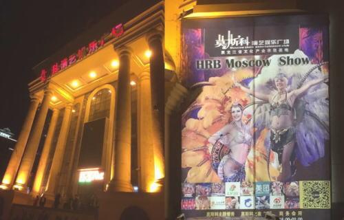 モスクワ大劇院