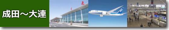 成田空港から大連周水子国際空港へ!搭乗手続きや搭乗時間について