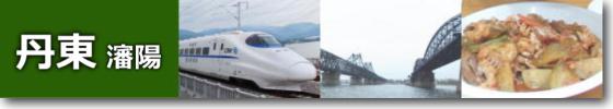 【丹東観光】新しい高速鉄道のおかげで大連~丹東~瀋陽を一日で行く!