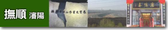 【撫順観光】雷峰号バスで11元!しかし瀋陽から時間は結構かかります・・・
