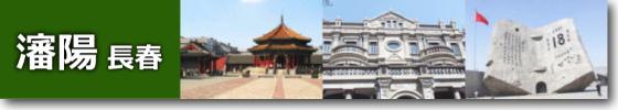 【瀋陽観光】人気の必見スポットを一日で駆け巡る!その日に長春へ移動