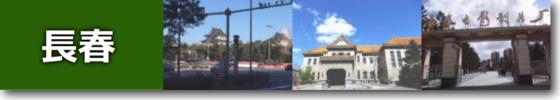 【長春観光】満州の首都・新京はピリついた雰囲気!共産党の建物が多い
