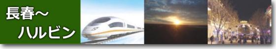 長春からハルビンまで高速鉄道で1時間!途中、奇跡の絶景スポットも!