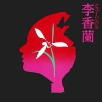 李香蘭CD