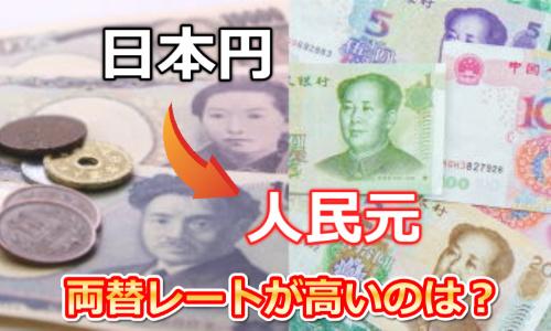 中国人民元の両替で、レートが空...