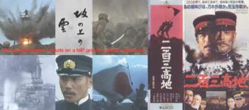 203高地 映画 ドラマ