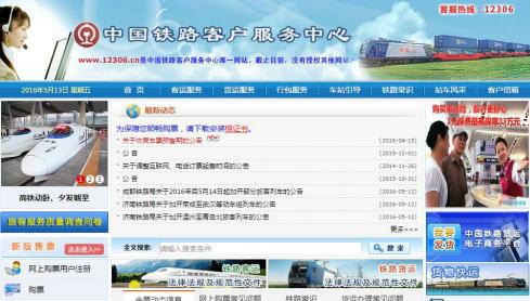 中国鉄道サイト