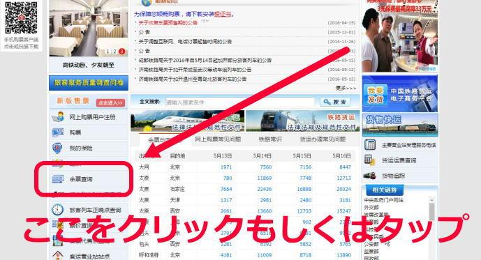 中国の電車サイトの使い方