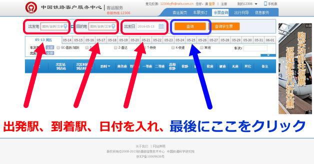 中国の高速鉄道サイトの使い方