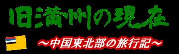 満州の現在(大連・丹東・瀋陽・長春・ハルビン)7泊8日弾丸旅行記